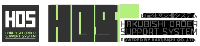 白菱注文支援システム-HOS