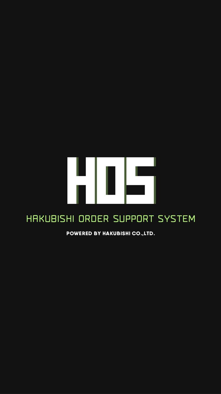 白菱注文支援システム「HOS」